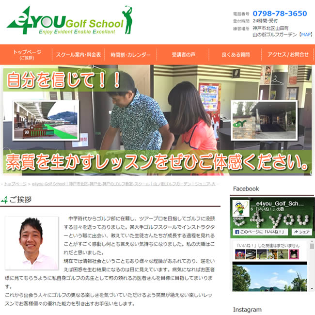 e4you Golf School 様